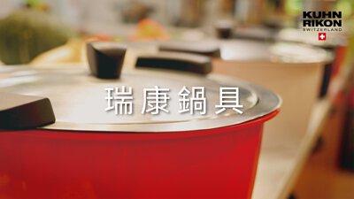 龐德食計:瑞康鍋具