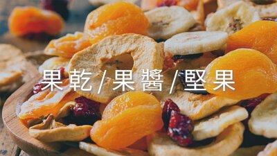 龐德食計:手工果乾/果醬/堅果