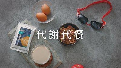 龐德食計:代謝三型態代餐