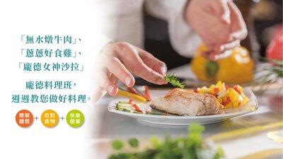 龐德食計:料理課程