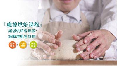 龐德食計:烘焙課程