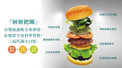 龐德食計:龐德漢堡