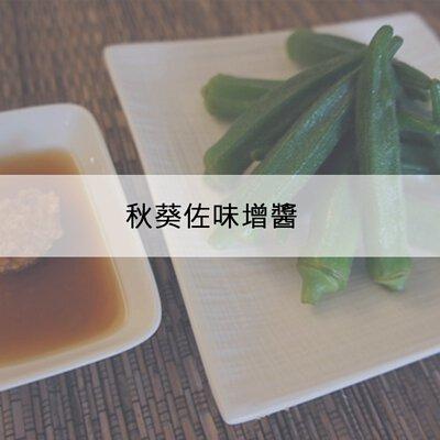 秋葵佐味增醬