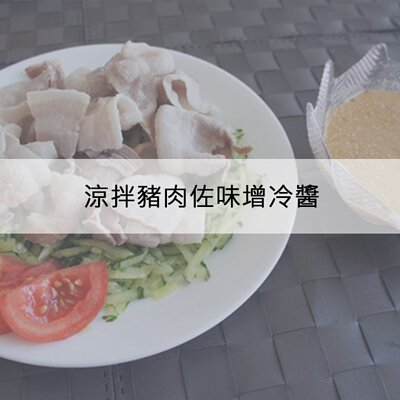 涼拌豬肉佐味增冷醬