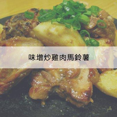 味增炒雞肉馬鈴薯