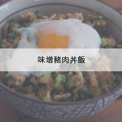 味增豬肉丼飯