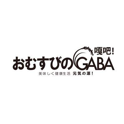 GABA 元気の源!嘎吧!