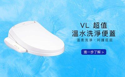 VL 超值 溫水洗淨便蓋