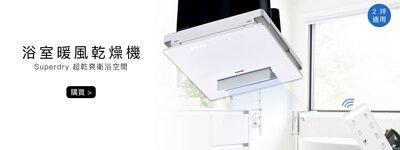 浴室暖風乾燥機