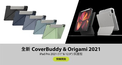 switcheasy-2021-ipad-case