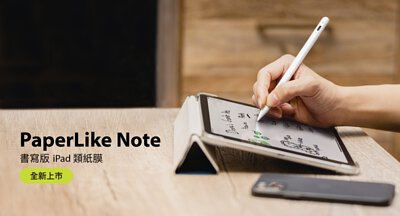 switcheasy-paperlike-note-for-ipad