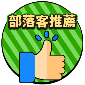 https://www.nicemoneyshop.com/blog/posts/部落客推薦