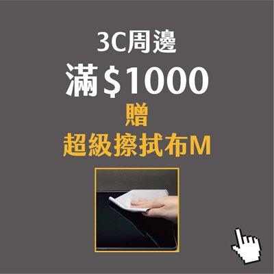 3C周邊 滿$1000贈M尺寸超級擦拭布