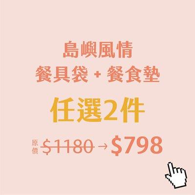 島嶼風情餐具袋+餐食墊 任選2件798,再贈50元購物金!