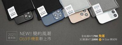 簡約風潮-Ob3手機套新上市
