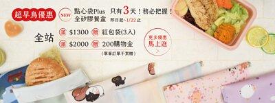 2021吉走春趣-超早鳥優惠