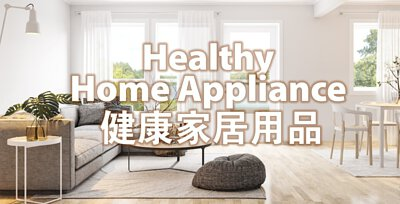 NHF Healthy Home Appliance