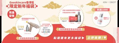 Geoskincare香港區新年福袋優惠