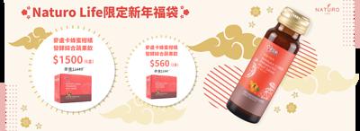 Naturo Life 限定新年福袋 麥盧卡蜂蜜柑橘發酵綜合蔬果飲 低至HK$1,500.00