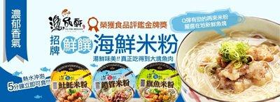漁品軒-海鮮米粉