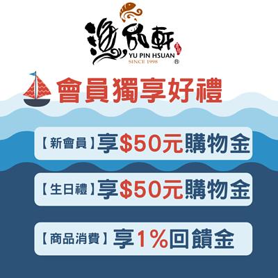 加入漁品軒會員