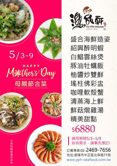#母親節合菜#漁品軒母親節合菜