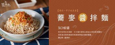 #乾拌麵 #XO醬#XO蝦醬拌麵#蕎麥麵#防疫#泡麵