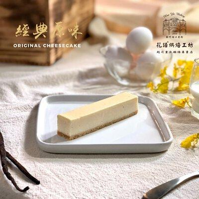 花語烘焙工坊經典原味起司重乳酪條