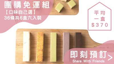 【起司重乳酪條】 午茶甜點團購免運組