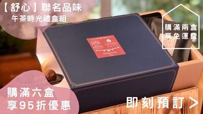 【舒心】聯名品味 花語烘焙工坊&亞爾咖啡 禮盒組