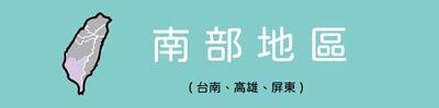 一級淨南部地區實體門市包含台南高雄屏東