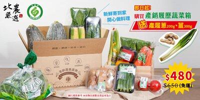 買產銷履歷蔬菜箱,送產銷履歷蔥、薑
