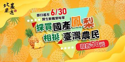 採買國產鳳梨 相挺台灣農民