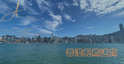 香港網店 Aiyo0o.com 提供免費送貨服務