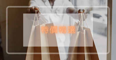 Aiyo0o.com 購買指定貨品 第二件特價優惠