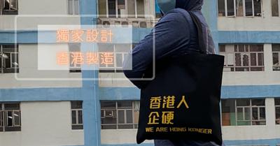 香港人企硬布袋