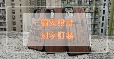 Aiyo0o.com 鐳射刻字訂製服務