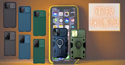 滑蓋手機殼,鏡頭保護殼,iPhone12配件,手機殼,電話殼,保護貼,充電線,aiyo0o.com