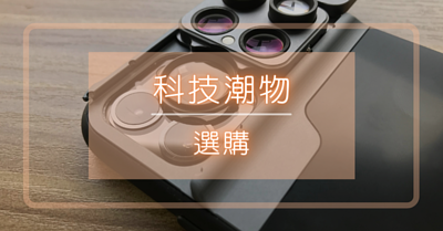 Aiyo0o.com 手機配件,手機殼,數碼產品,智能家居,家庭電器