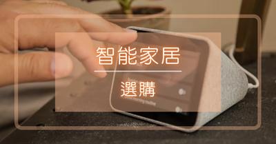 智能家居,Smart Home,Apple HomeKit,Google Assistant