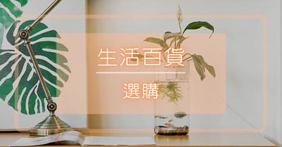 Aiyo0o.com 生活百貨、日用品、護膚美容、設計、精品