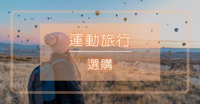Aiyo0o.com 旅行、運動