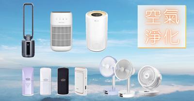 Aiyo0o.com銷售多款空氣淨化機、空氣清新機