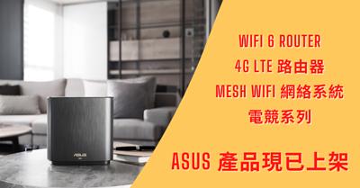 Aiyo0o.com 推出 ASUS 專區:Router 路由器、投影機、電競產品
