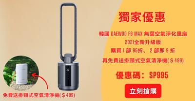 限時附送「日本IONIZO 智能空氣淨化機一台(顏色隨機送出)」 - 獨家優惠 1 件 95 折、2 件 9 折 - 結帳入 SP995 優惠