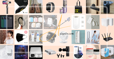 Aiyo0o.com 搜羅世界各地最新產品、生活百貨、電子產品、家庭電器、旅行好物、數碼影音
