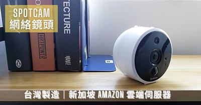 【Spotcam】Spotcam 網絡鏡頭 IP CAM 台灣製、新加坡伺服器 免費送貨 - Aiyo0o.com