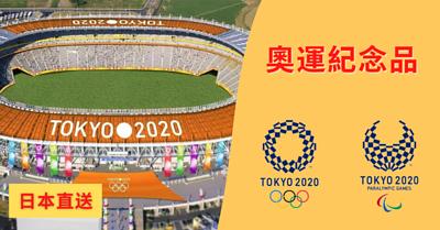 東京奧運官方紀念品發售啦,2020年日本東京舉行奧運,網店 Aiyo0o.com 都好快手已經有東京2020年奧運會商品