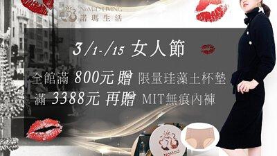全館滿800贈硅藻土杯墊,滿3888再贈無痕內褲