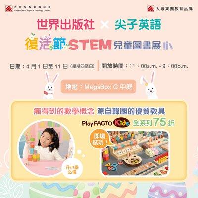 MegaBox STEM Fair 2021